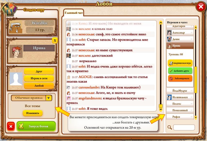 ответы на вопросы в игре тривиадор